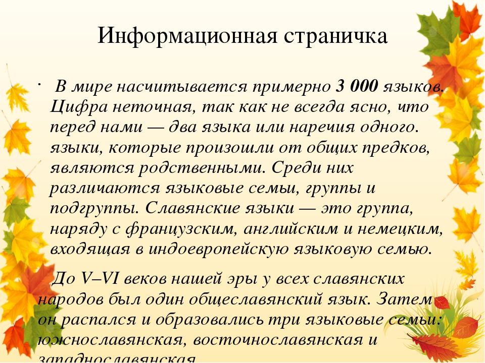 Информационная страничка В мире насчитывается примерно 3 000 языков. Цифра неточная, так как не всегда ясно, что перед нами — два языка или наречия...
