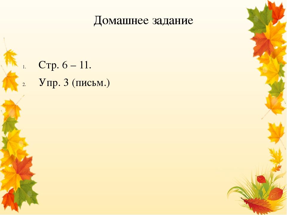 Домашнее задание Стр. 6 – 11. Упр. 3 (письм.)