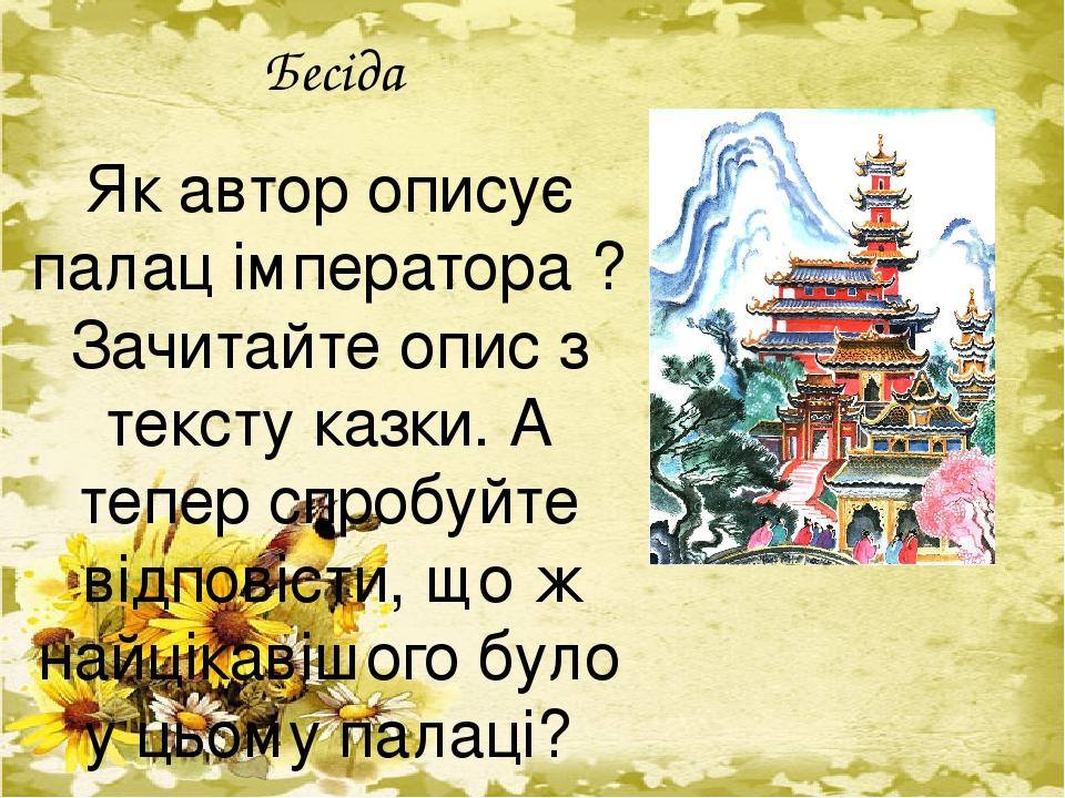 Бесіда Як автор описує палац імператора ? Зачитайте опис з тексту казки. А тепер спробуйте відповісти, що ж найцікавішого було у цьому палаці?