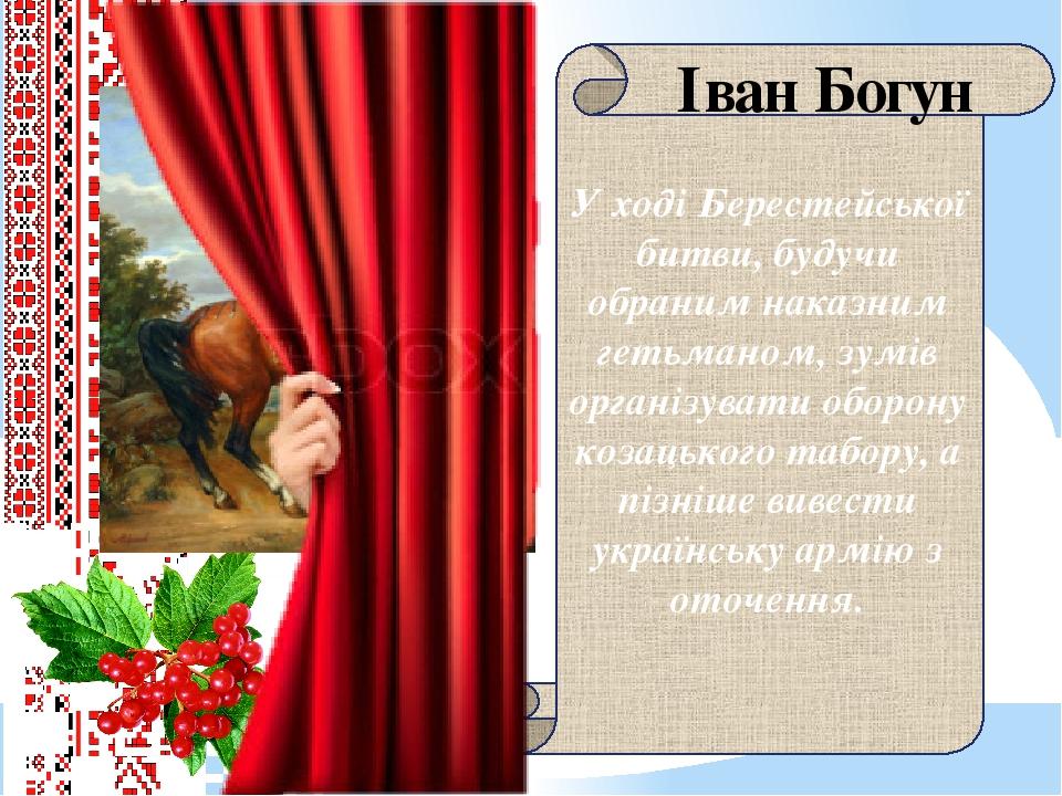 У ході Берестейської битви, будучи обраним наказним гетьманом, зумів організувати оборону козацького табору, а пізніше вивести українську армію з о...