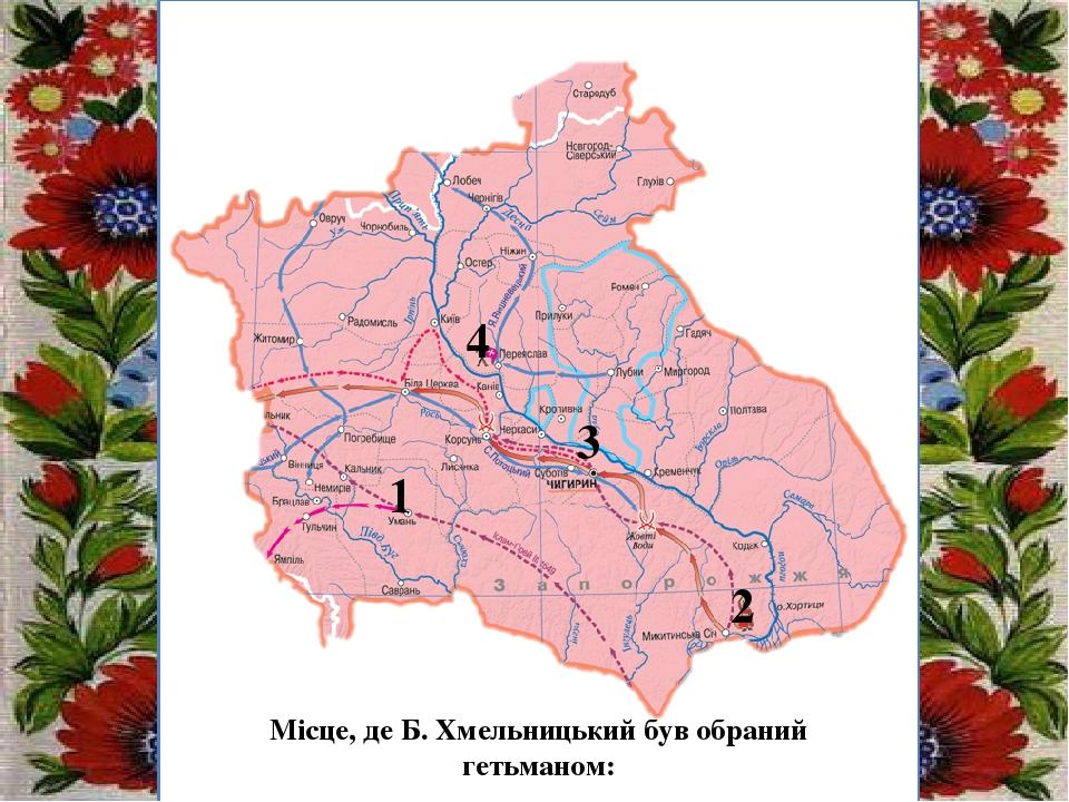 Заголовок підзаголовок 1 2 3 4 Місце, де Б. Хмельницький був обраний гетьманом:
