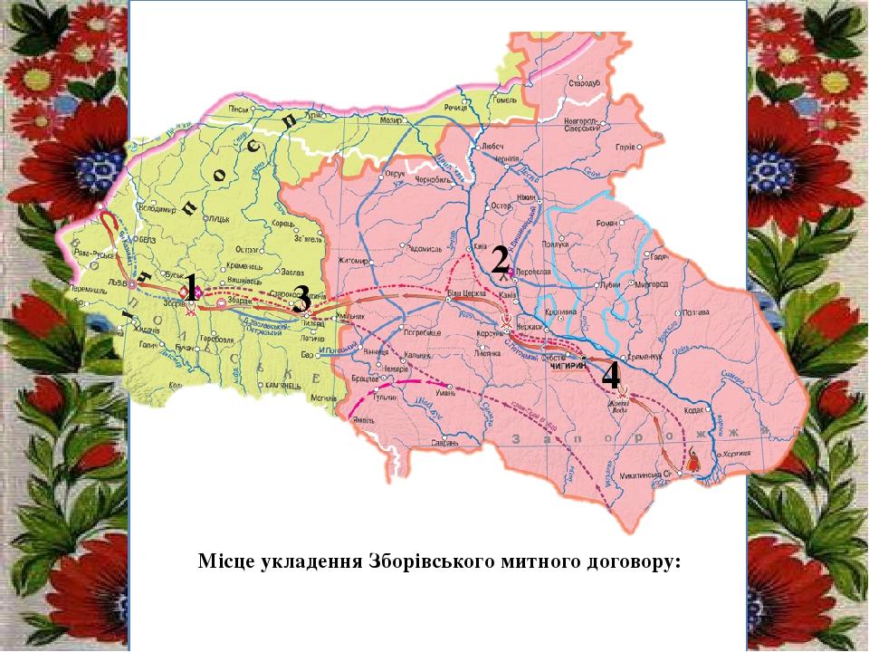 Заголовок підзаголовок 1 2 3 4 Місце укладення Зборівського митного договору: