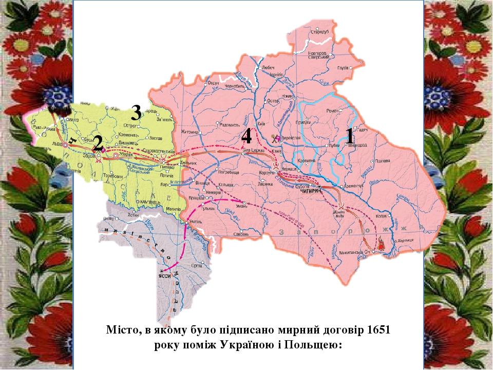 Заголовок підзаголовок 1 2 3 4 Місто, в якому було підписано мирний договір 1651 року поміж Україною і Польщею: