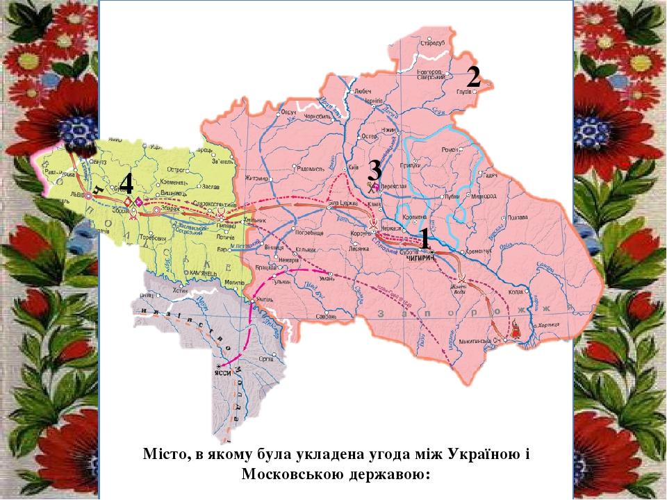 Заголовок підзаголовок 1 2 3 4 Місто, в якому була укладена угода між Україною і Московською державою: