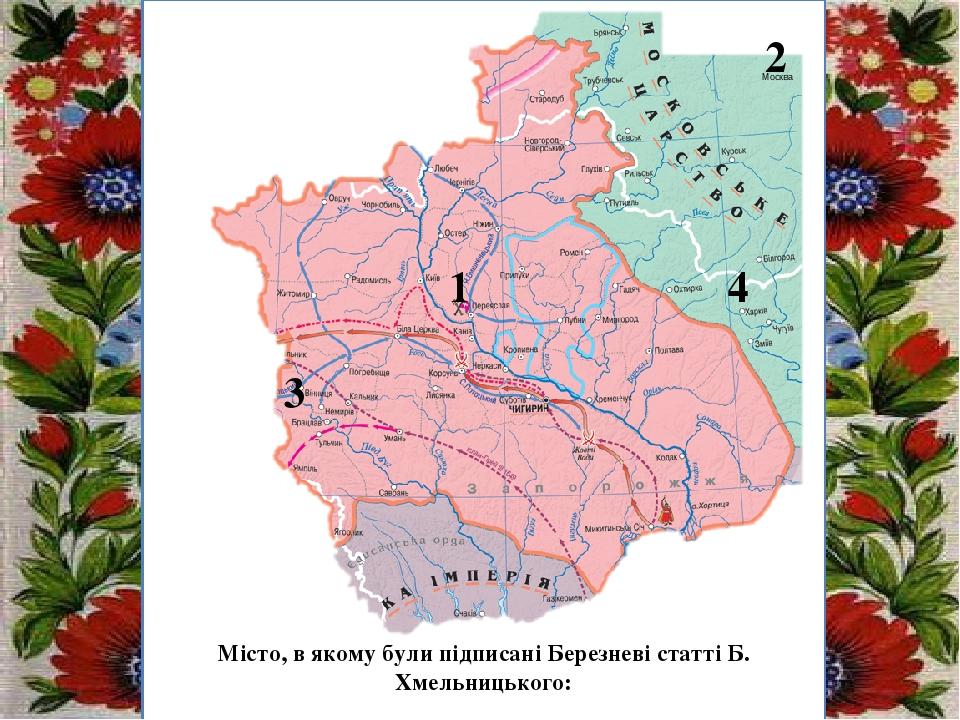 Заголовок підзаголовок 1 2 3 4 Місто, в якому були підписані Березневі статті Б. Хмельницького: Москва