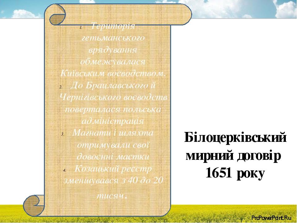 Територія гетьманського врядування обмежувалася Київським воєводством. До Брацлавського й Чернігівського воєводств поверталася польська адміністрац...
