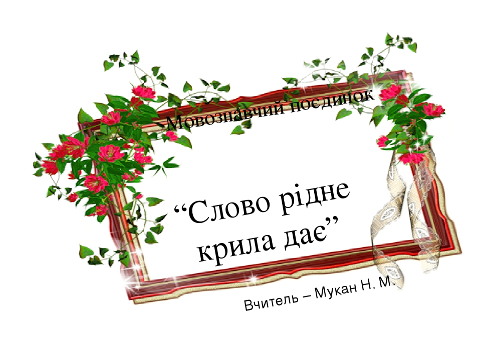 "Мовознавчий поєдинок ""Слово рідне крила дає"" Вчитель – Мукан Н. М."