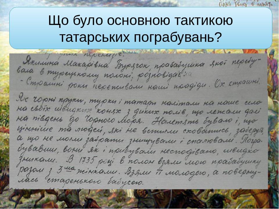 Що було основною тактикою татарських пограбувань?