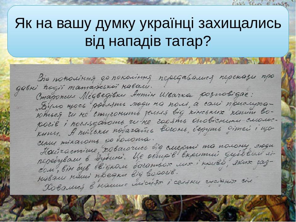 Як на вашу думку українці захищались від нападів татар?