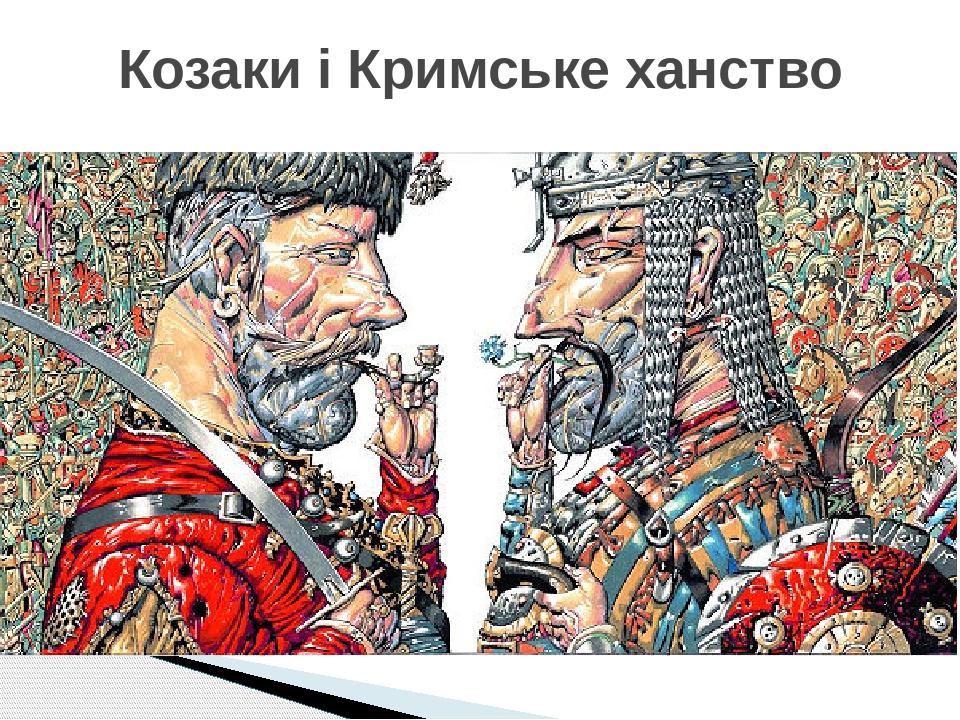Козаки і Кримське ханство