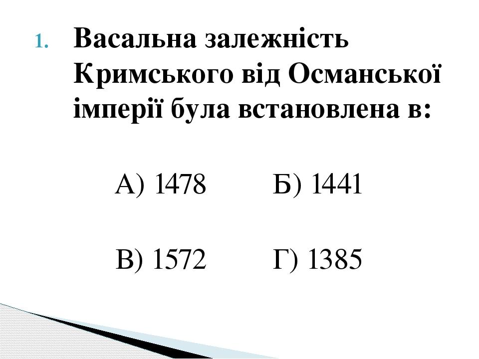 """Параграф 11, написати ессе """"Чому союзи між татарами та козаками були можливі?"""" ДОМАШНЄ ЗАВДАННЯ"""