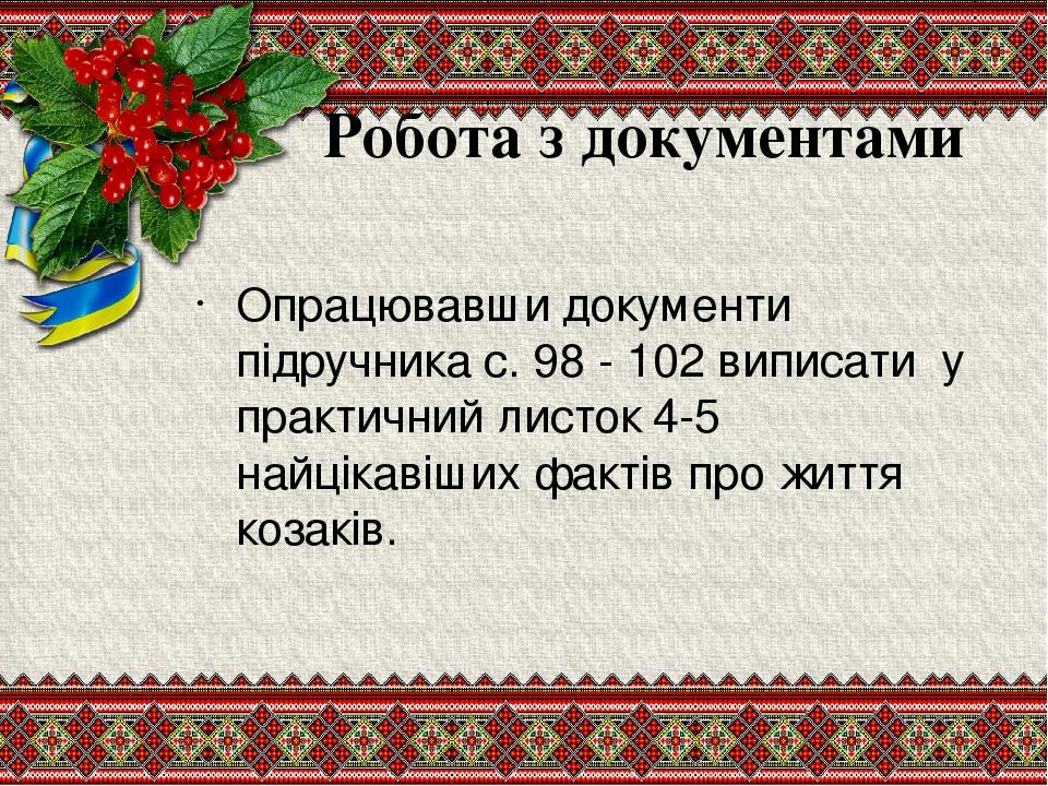 Робота з документами Опрацювавши документи підручника с. 98 - 102 виписати у практичний листок 4-5 найцікавіших фактів про життя козаків.