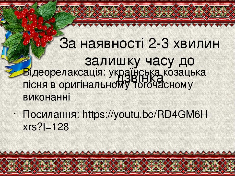 За наявності 2-3 хвилин залишку часу до дзвінка Відеорелаксація: українська козацька пісня в оригінальному тогочасному виконанні Посилання: https:/...