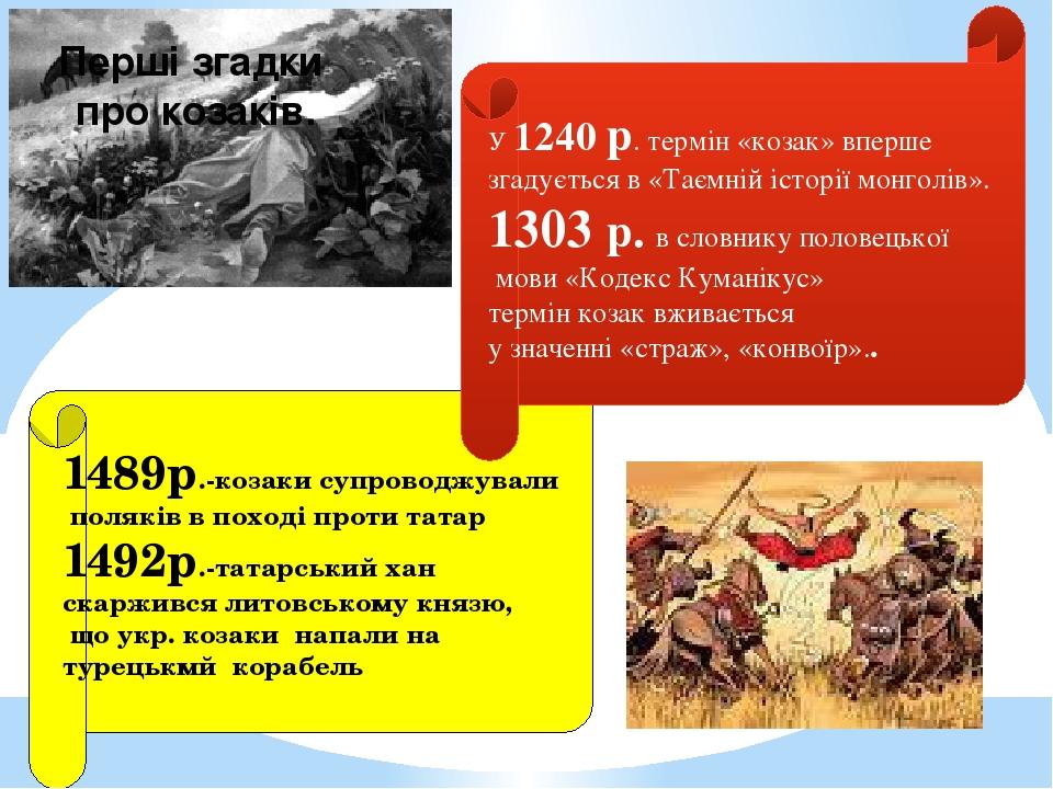 Цікаві та маловідомі факти про українських козаків | 720x960