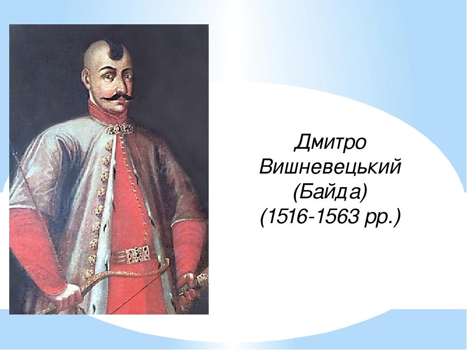 Дмитро Вишневецький (Байда) (1516-1563 рр.)
