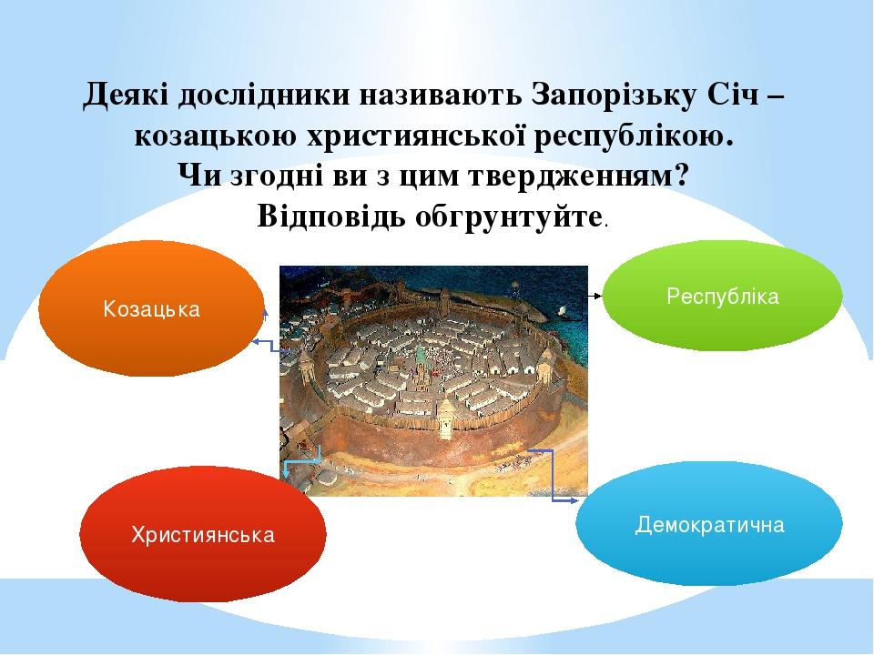 Деякі дослідники називають Запорізьку Січ – козацькою християнської республікою. Чи згодні ви з цим твердженням? Відповідь обгрунтуйте. Козацька Хр...