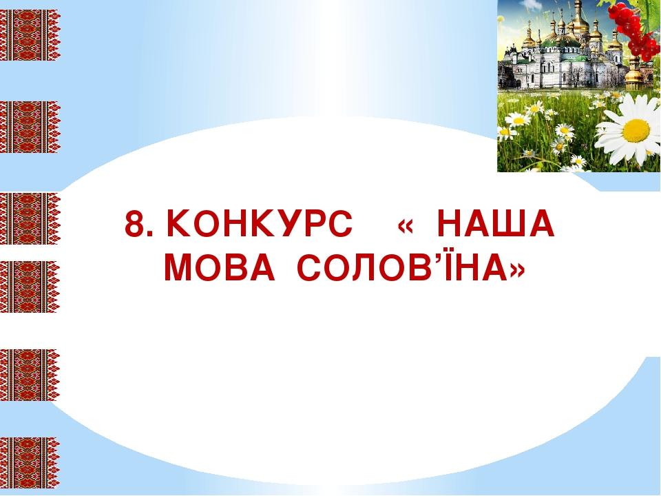 8. КОНКУРС « НАША МОВА СОЛОВ'ЇНА»