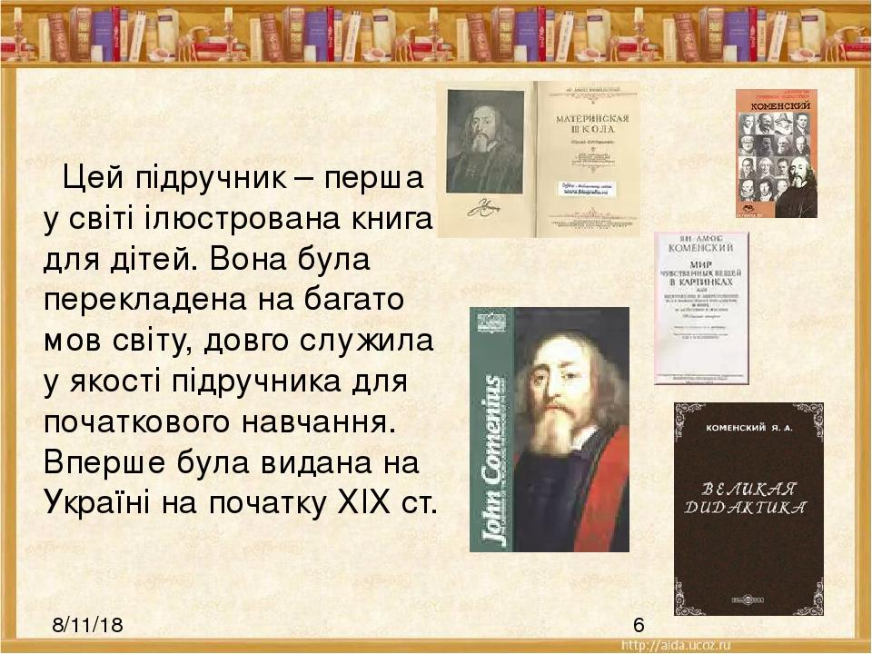 Цей підручник – перша у світі ілюстрована книга для дітей. Вона була перекладена на багато мов світу, довго служила у якості підручника для початко...