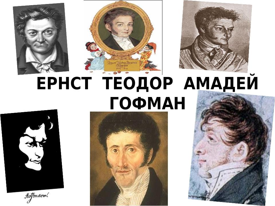 ЕРНСТ ТЕОДОР АМАДЕЙ ГОФМАН