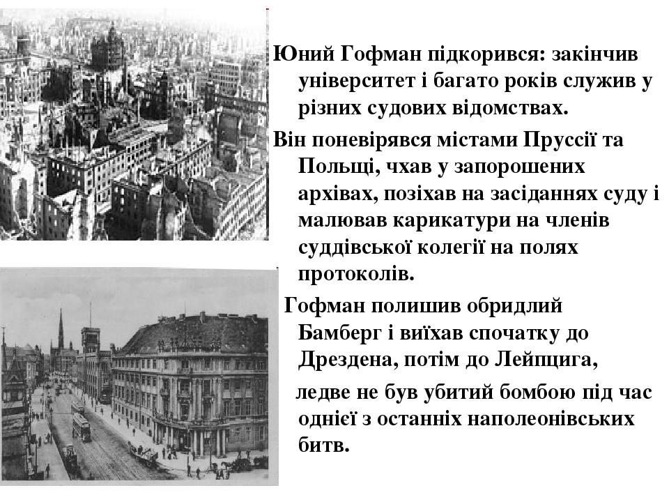 Юний Гофман підкорився: закінчив університет і багато років служив у різних судових відомствах. Він поневірявся містами Пруссії та Польщі, чхав у з...