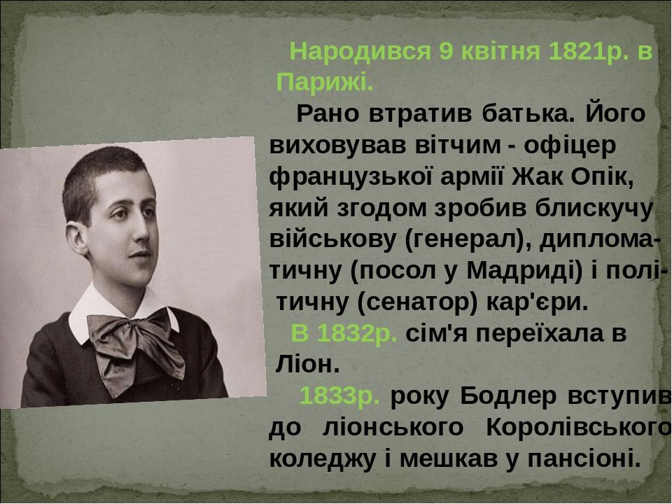 Народився 9 квітня 1821р. в Парижі. Рано втратив батька. Його виховував вітчим - офіцер французької армії Жак Опік, який згодом зробив блискучу вій...