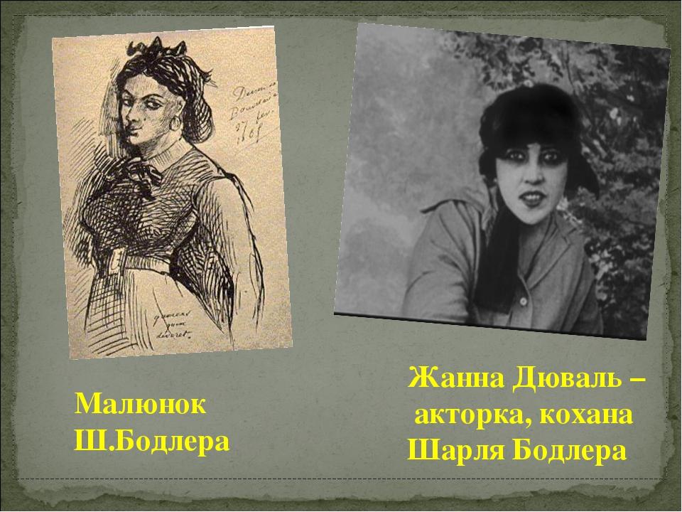 Жанна Дюваль – акторка, кохана Шарля Бодлера Малюнок Ш.Бодлера