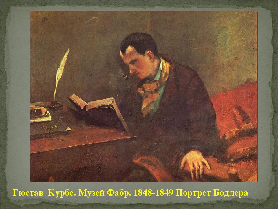 Гюстав Курбе. Музей Фабр. 1848-1849 Портрет Бодлера