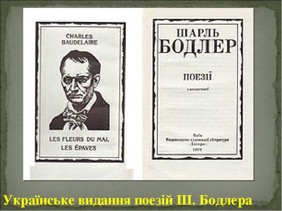 Українське видання поезій Ш. Бодлера