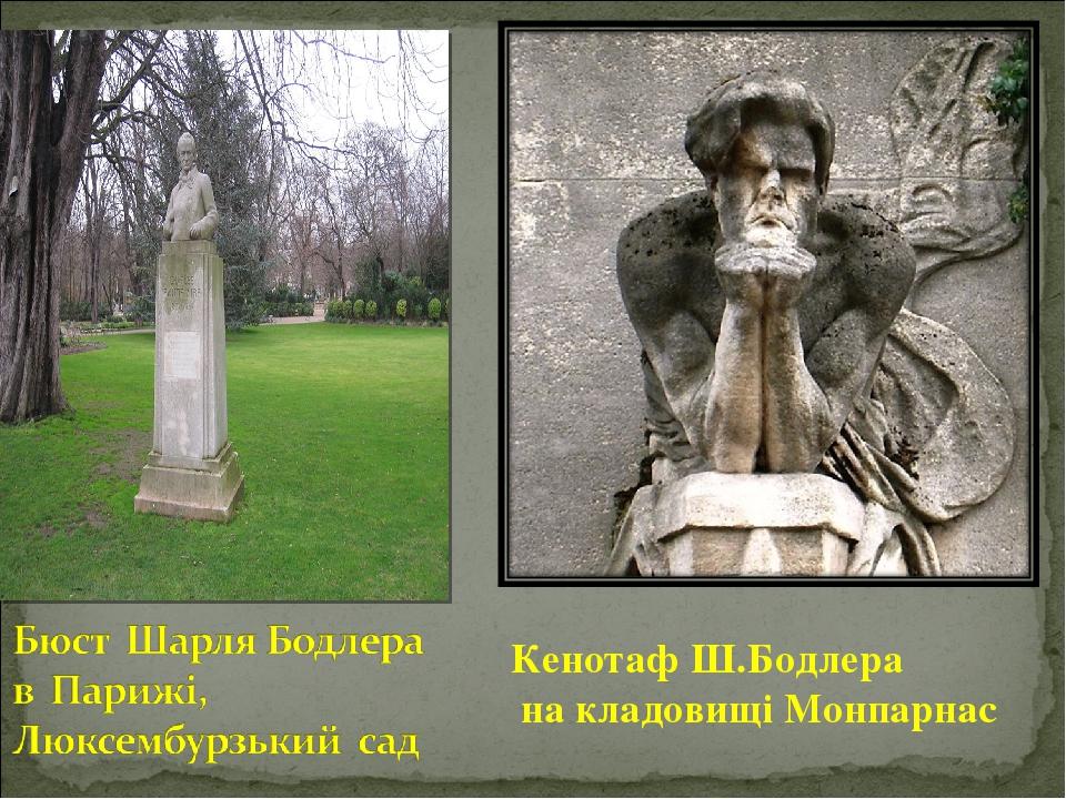 Кенотаф Ш.Бодлера на кладовищі Монпарнас
