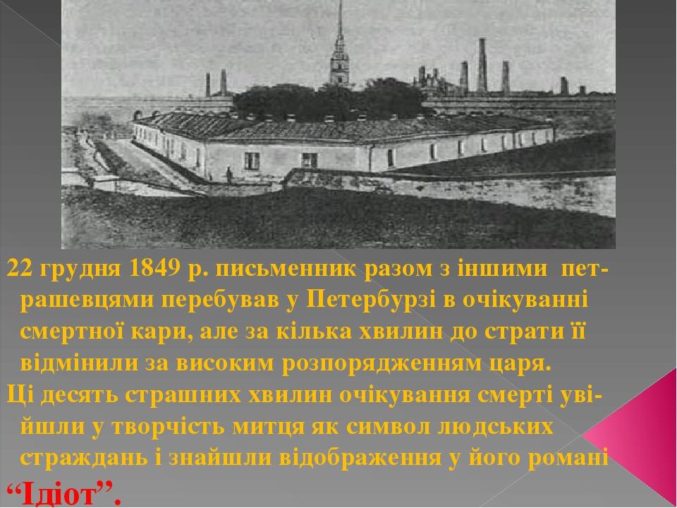 22 грудня 1849 р. письменник разом з іншими пет- рашевцями перебував у Петербурзі в очікуванні смертної кари, але за кілька хвилин до страти її від...