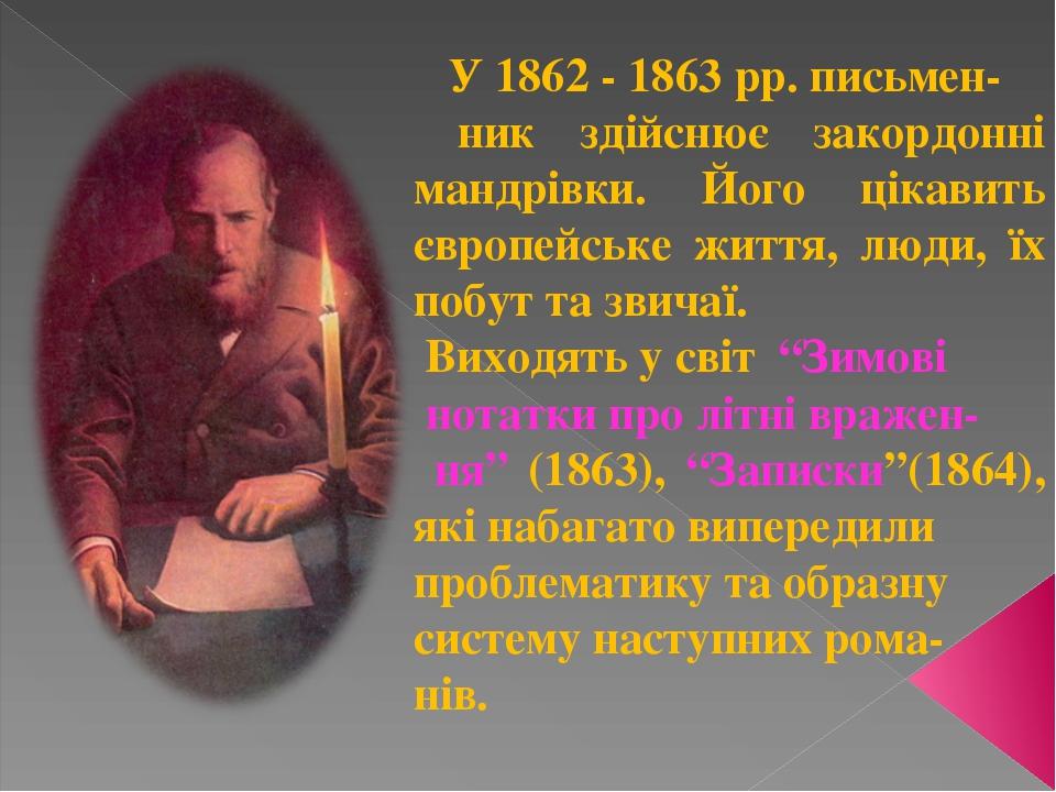 """У 1862 - 1863 рр. письмен- ник здійснює закордонні мандрівки. Його цікавить європейське життя, люди, їх побут та звичаї. Виходять у світ """"Зимові но..."""