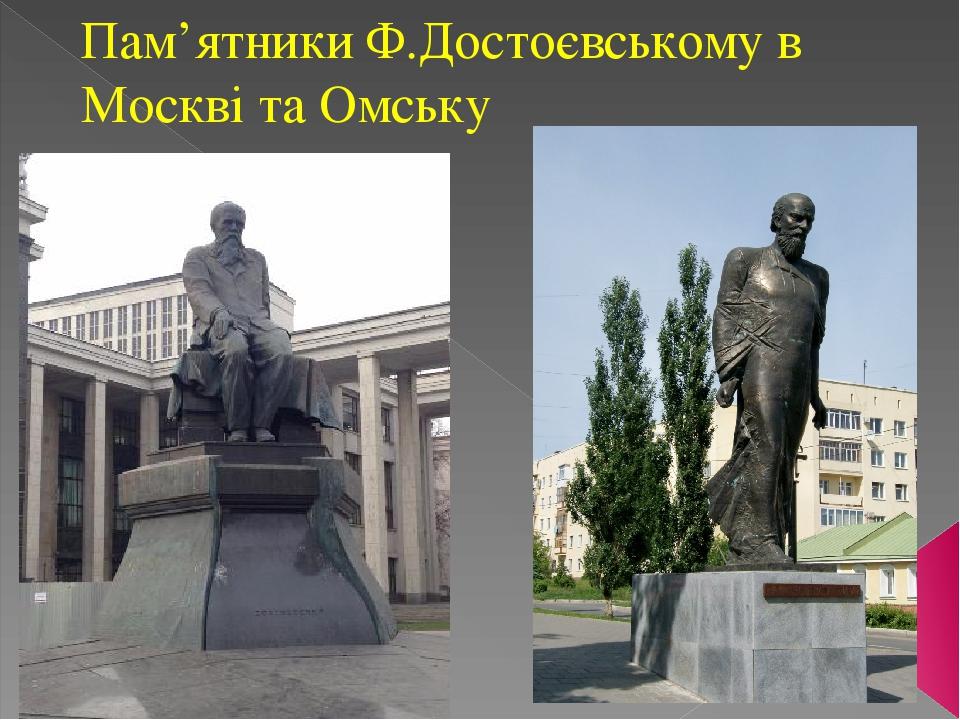 Пам'ятники Ф.Достоєвському в Москві та Омську