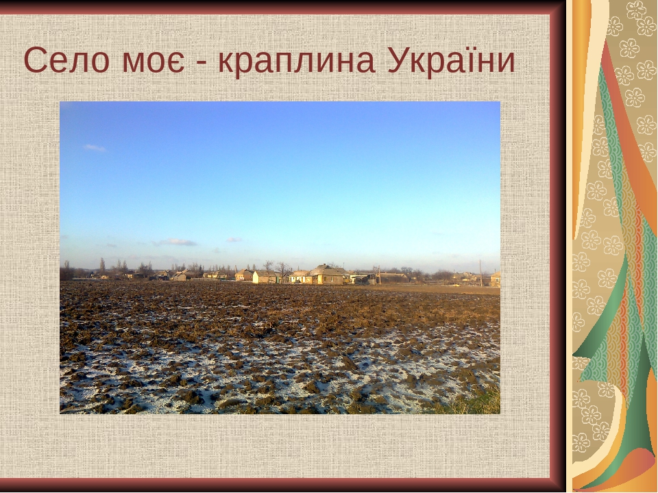 Село моє - краплина України