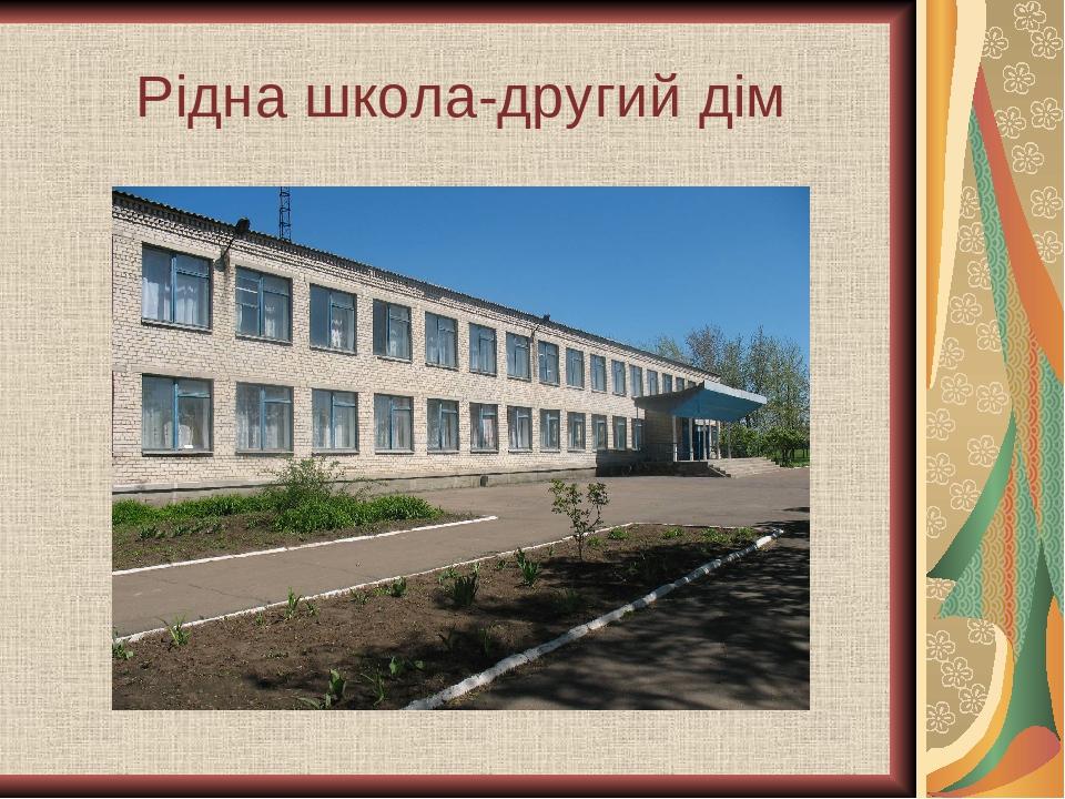 Рідна школа-другий дім