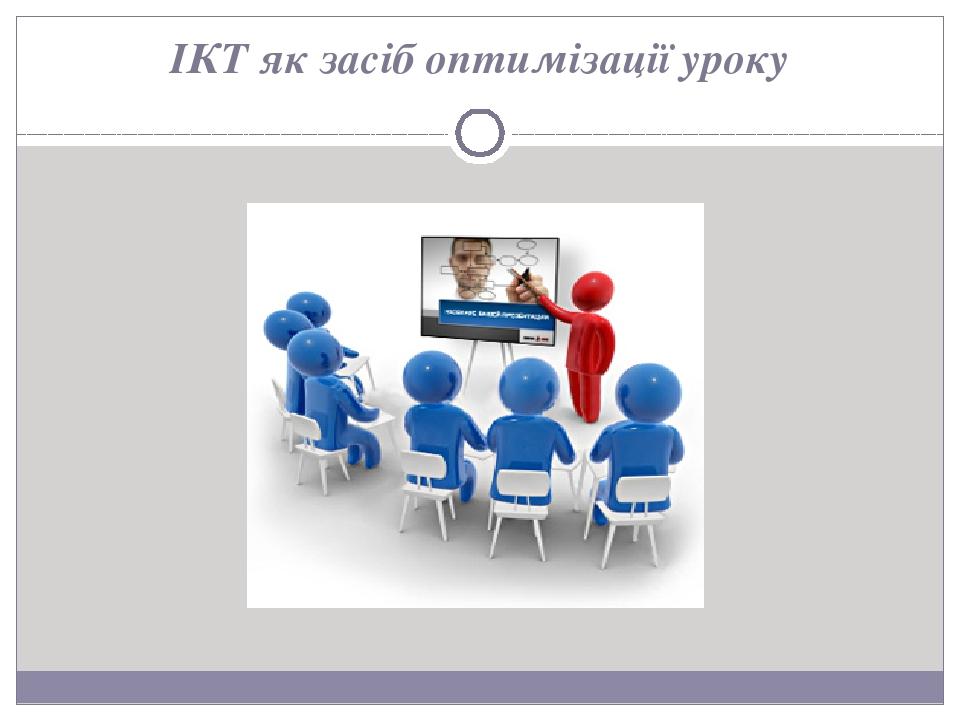 ІКТ як засіб оптимізації уроку