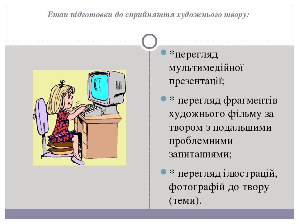 Етап підготовки до сприйняття художнього твору: *перегляд мультимедійної презентації; * перегляд фрагментів художнього фільму за твором з подальшим...