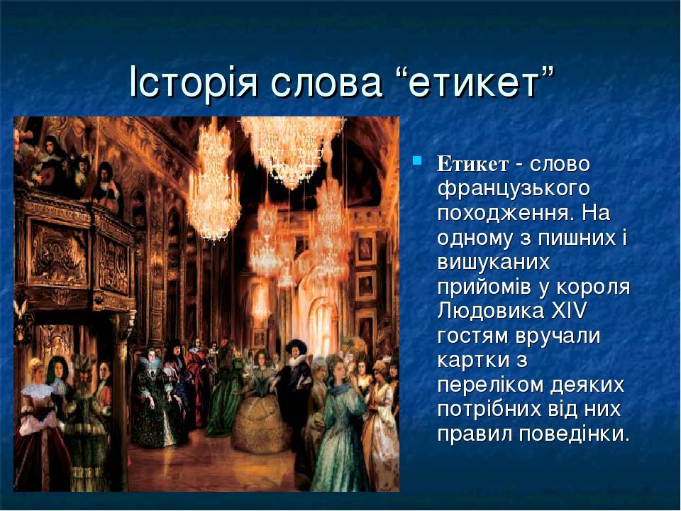 """Історія слова """"етикет"""" Етикет - слово французького походження. На одному з пишних і вишуканих прийомів у короля Людовика XIV гостям вручали картки ..."""