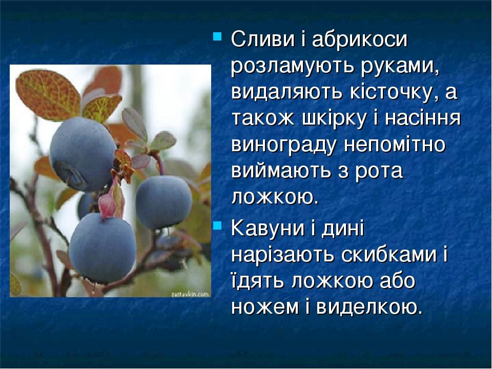 Сливи і абрикоси розламують руками, видаляють кісточку, а також шкірку і насіння винограду непомітно виймають з рота ложкою. Кавуни і дині нарізают...