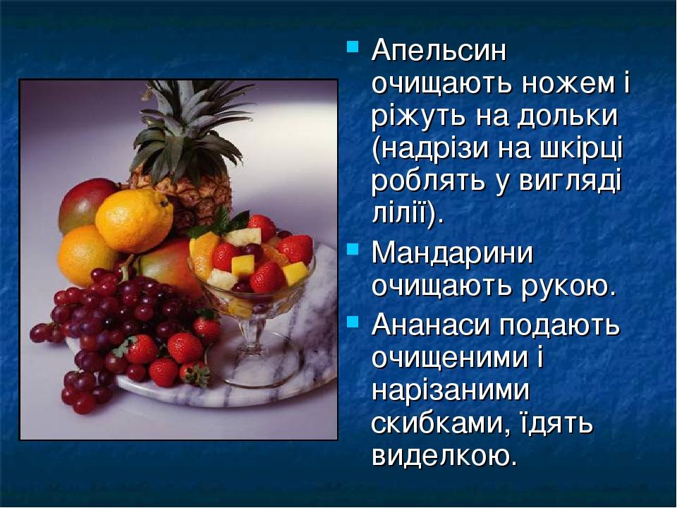 Апельсин очищають ножем і ріжуть на дольки (надрізи на шкірці роблять у вигляді лілії). Мандарини очищають рукою. Ананаси подають очищеними і наріз...