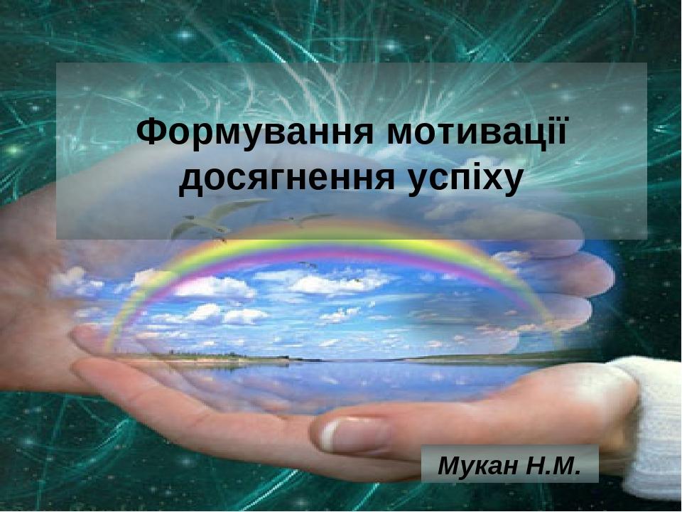 Формування мотивації досягнення успіху Мукан Н.М.