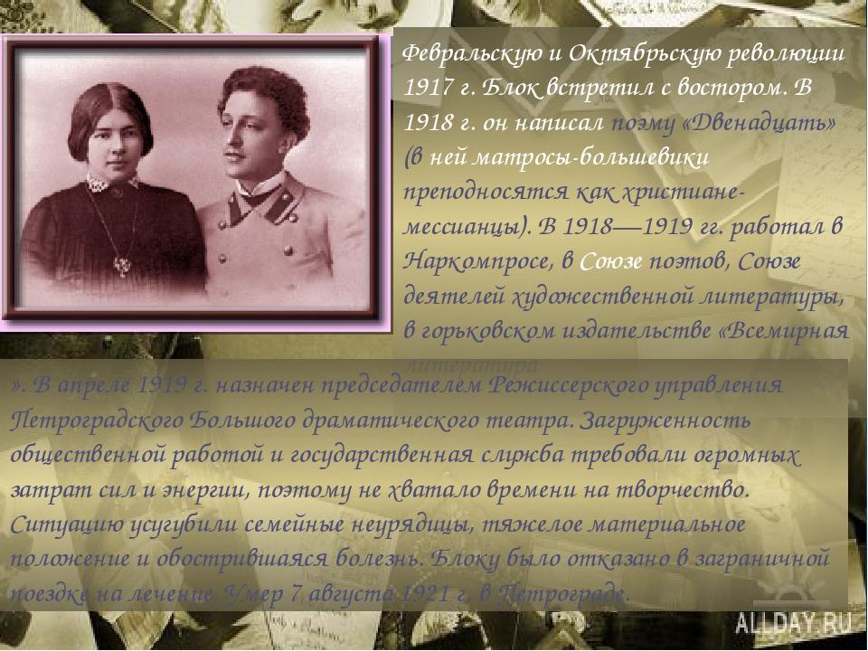 Февральскую и Октябрьскую революции 1917 г. Блок встретил с востором. В 1918 г. он написал поэму «Двенадцать» (в ней матросы-большевики преподносят...