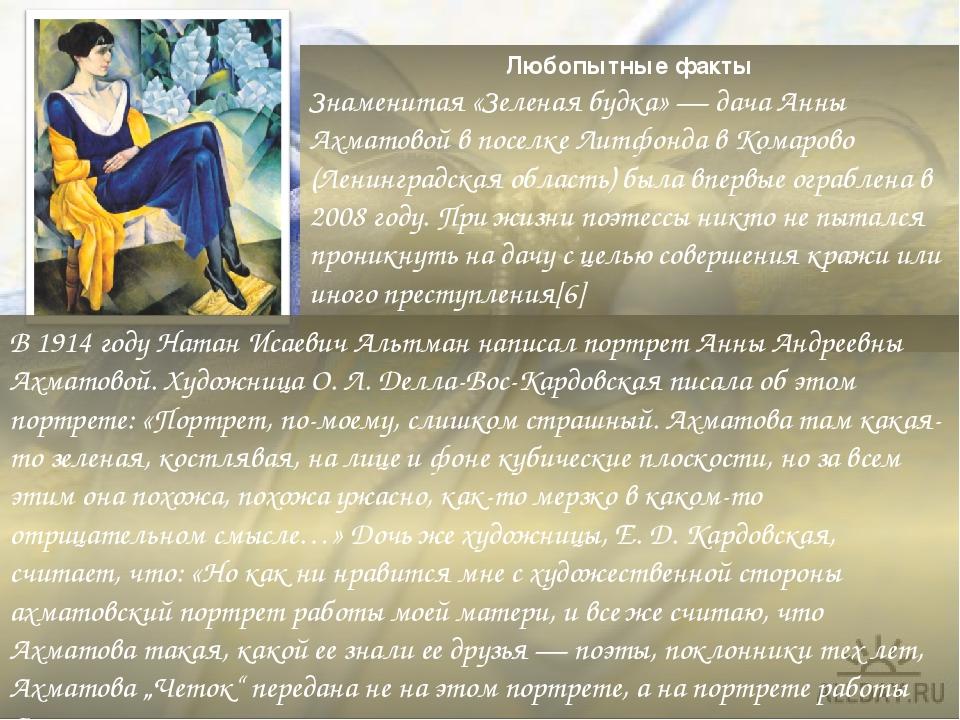 Любопытные факты Знаменитая «Зеленая будка» — дача Анны Ахматовой в поселке Литфонда в Комарово (Ленинградская область) была впервые ограблена в 20...