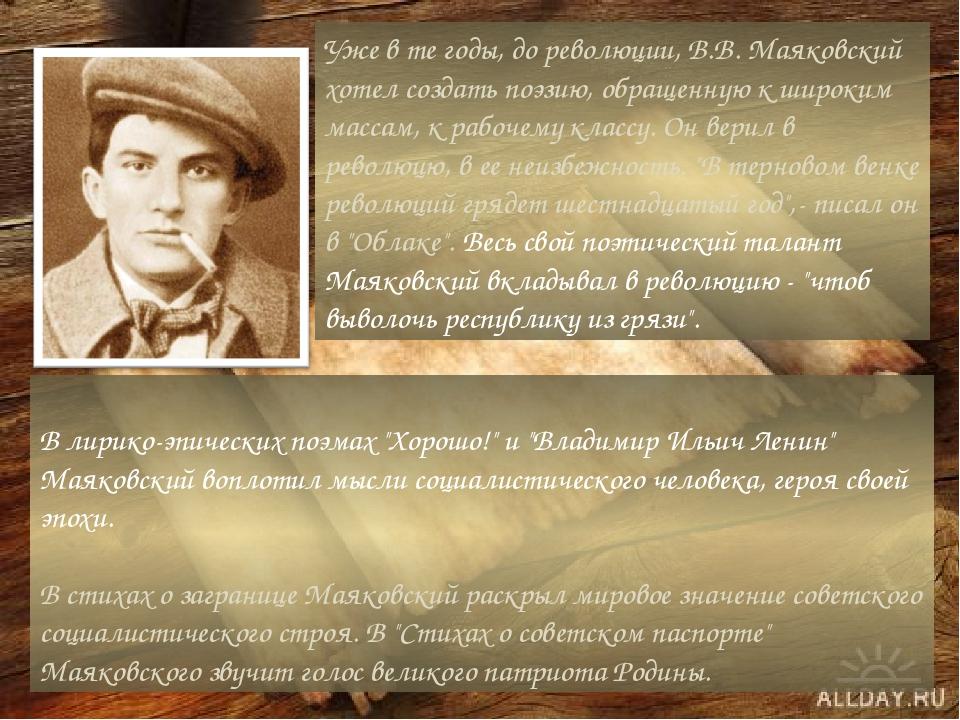 """В лирико-эпических поэмах """"Хорошо!"""" и """"Владимир Ильич Ленин"""" Маяковский воплотил мысли социалистического человека, героя своей эпохи. В стихах о за..."""
