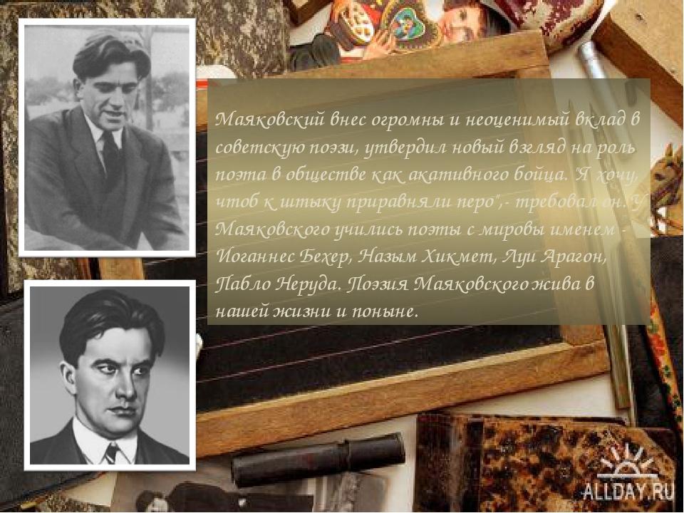 """Маяковский внес огромны и неоценимый вклад в советскую поэзи, утвердил новый взгляд на роль поэта в обществе как акативного бойца. """"Я хочу, чтоб к ..."""
