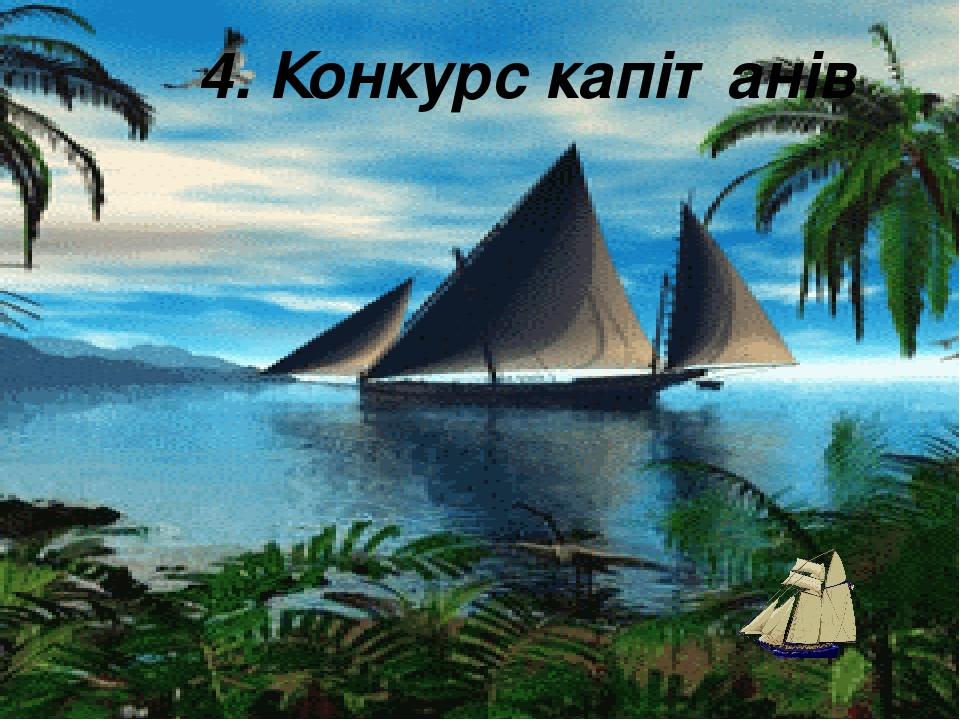 4. Конкурс капітанів