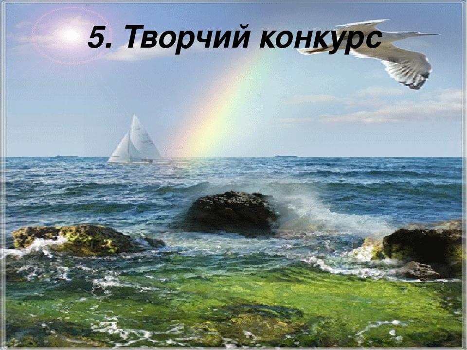 5. Творчий конкурс