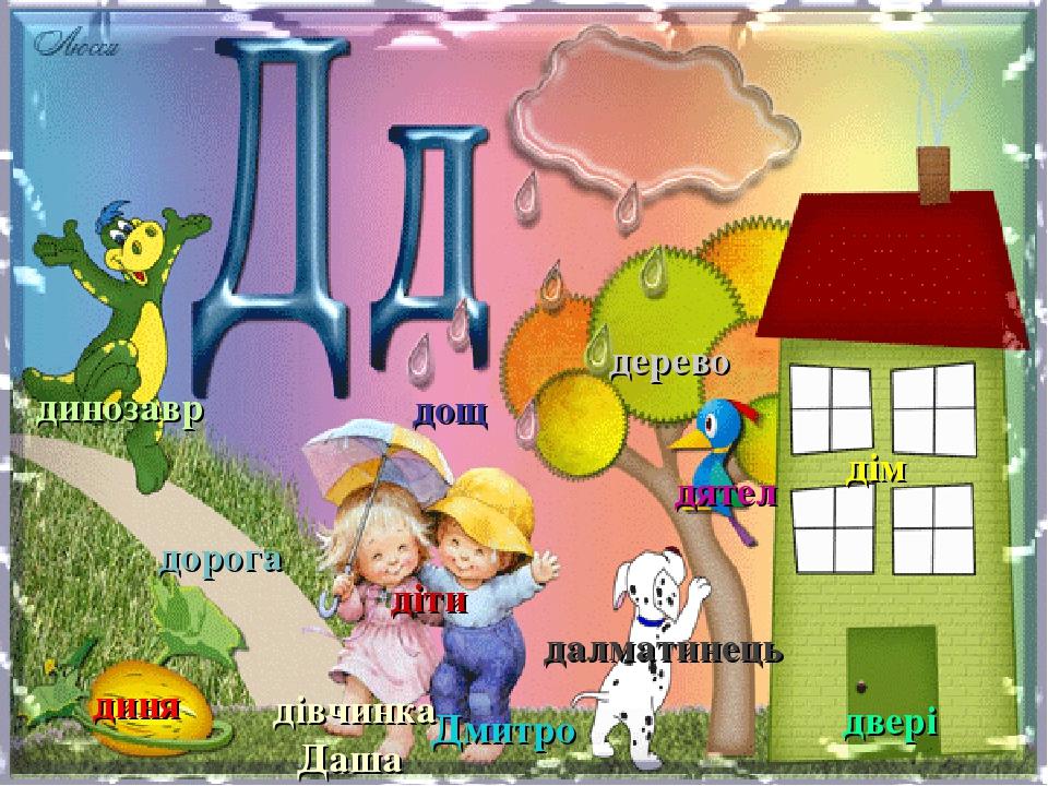 діти динозавр дорога дім дощ дерево дятел двері диня далматинець дівчинка Даша Дмитро