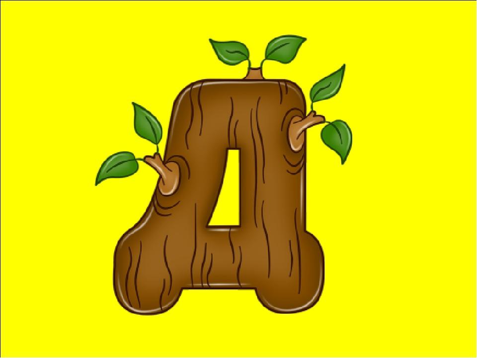 картинки буквы д для любимой колокольня