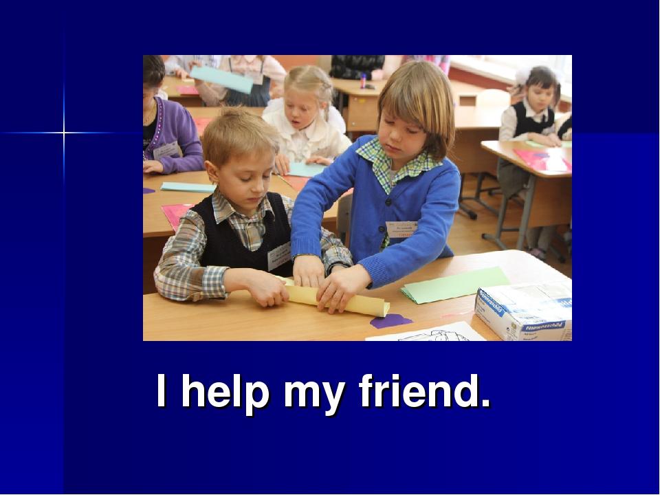 I help my friend.