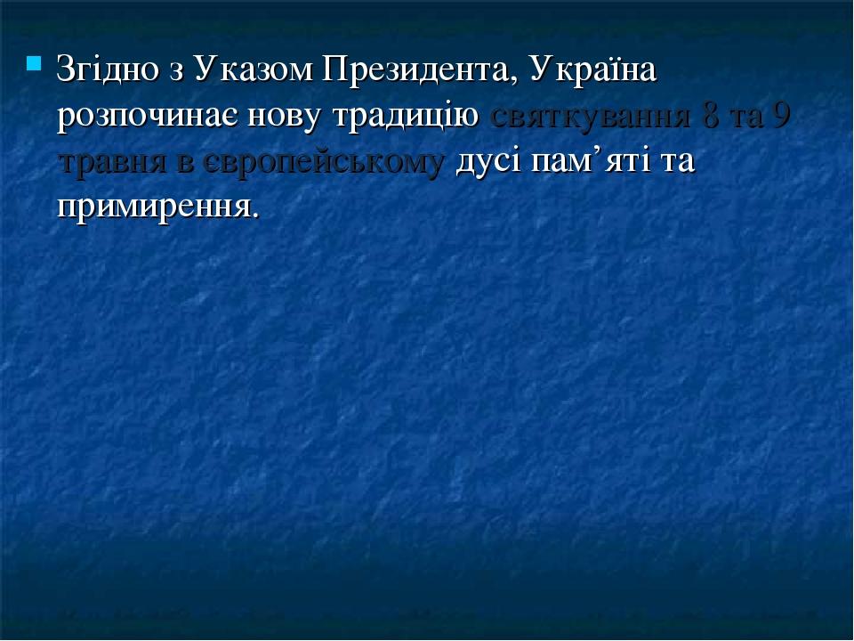 Згідно з Указом Президента, Україна розпочинає нову традицію святкування 8 та 9 травня в європейському дусі пам'яті та примирення.